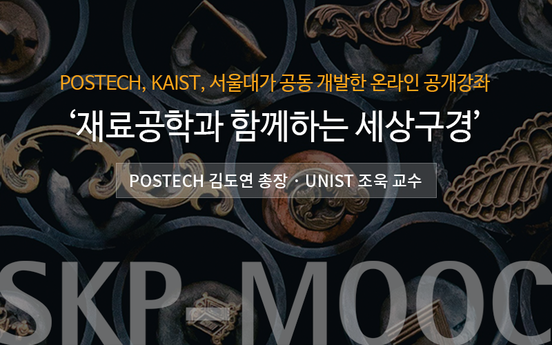 SKP-MOOC '재료공학과 함께하는 세상구경' 강좌 개설