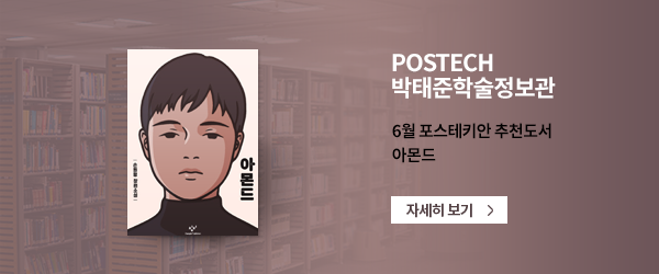 POSTECH 박태준학술정보관 - 6월 포스테키안 추천도서 아몬드 - 자세히 보기