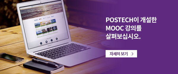 POSTECH이 개설한 MOOC강의를 살펴보십시오.- Coursera - 자세히 보기