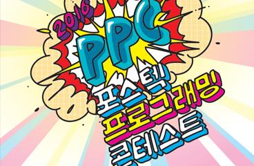 POSTECH 프로그래밍 콘테스트(PPC) 개최 안내