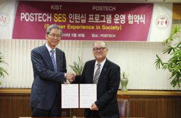 KIST-POSTECH SES 인턴십 프로그램 운영 협약식 및 KIST Joint Research Lab 현판식