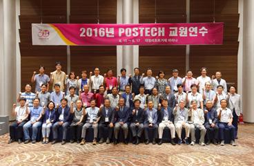 2016년 교원연수 참석