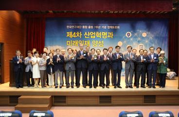 한국연구재단 출범 7주년 정책토론회 기조연설
