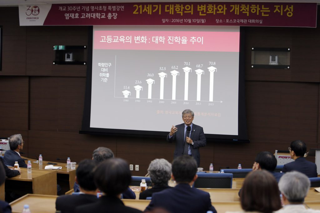 크기변환_20161010_개교30주년 명사초청 특강_염재호 고려대총장-027