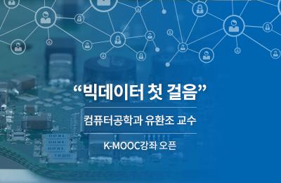 """컴퓨터공학과 유환조 교수 """"빅데이터 첫 걸음"""" K-MOOC강좌 오픈"""