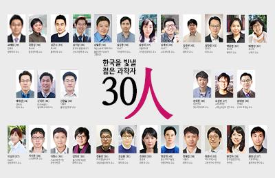 개교 30주년 POSTECH-동아일보 공동 '한국을 빛낼 젊은 과학자 30인' 선정