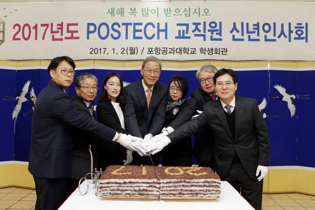 20170102_2017년도 POSTECH 교직원 신년인사회-018