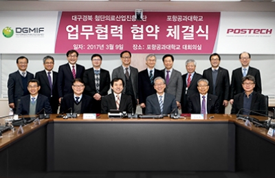 "POSTECH-DGMIF 바이오산업 활성화 ""손잡는다"""