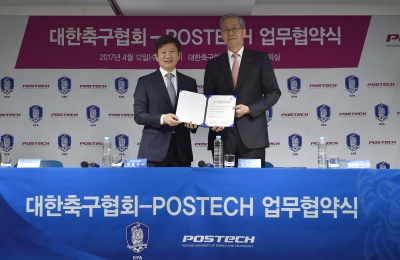 대한축구협회-포스텍 업무협약식