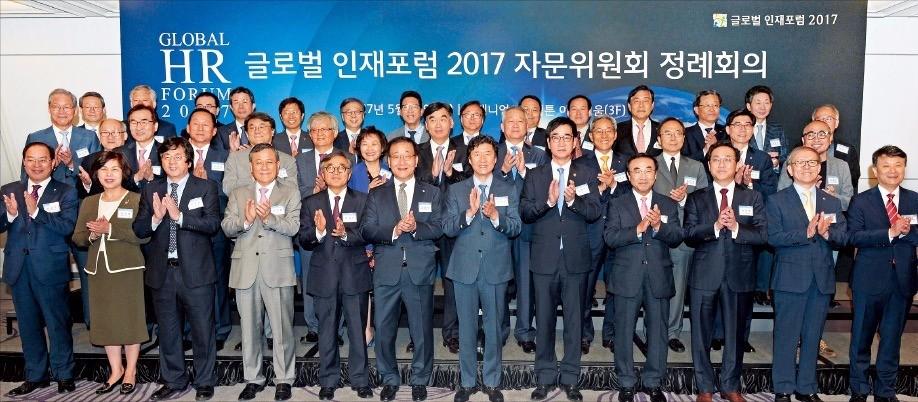 글로벌 인재포럼 2017 자문위원회 정례회의