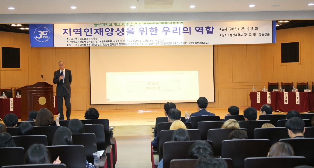 사본 -김도연 총장님 강의