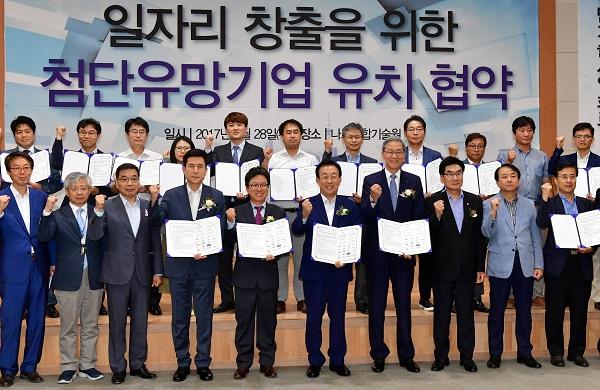 포스텍-경북도-포항 첨단유망기업 유치협약