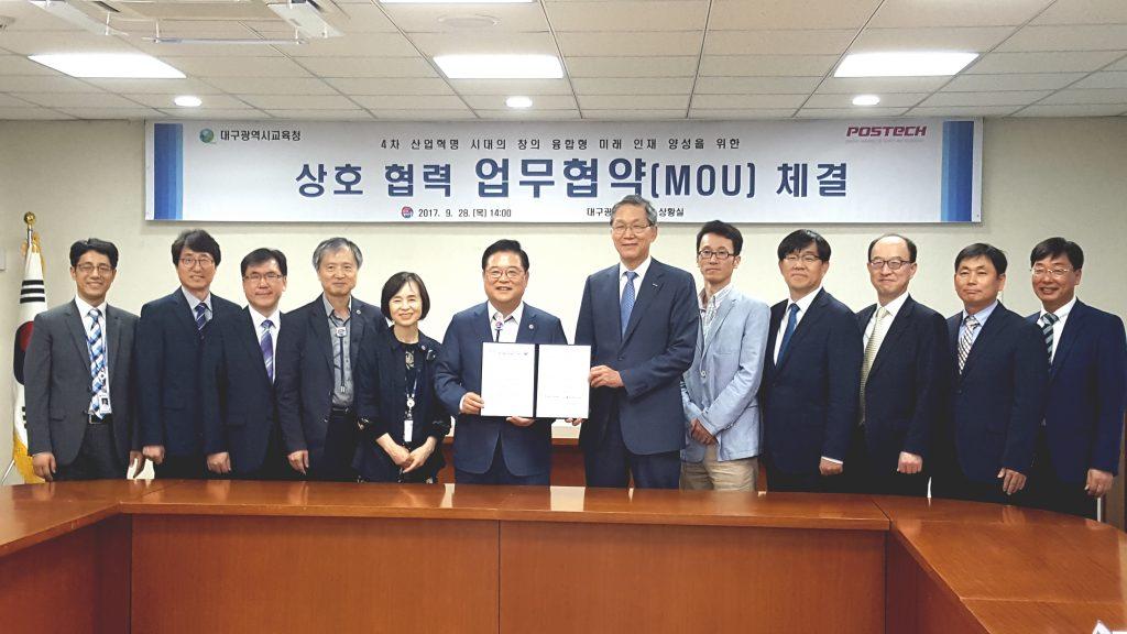 김도연 총장은 28일 대구교육청에서 우동기 대구교육감과 4차 산업사회의 창의 융합형 미래 인재 육성을 위한 상호 협력 업무협약(MOU)을 체결하였고 참여자들과 찍은 이미지