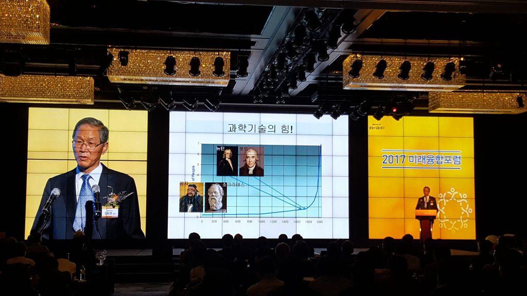 김도연 총장은 25일 JW메리어트 동대문스퀘어에서 과학기술정보통신부가 주관하는 '2017 미래융합포럼' 기조강연을 하고 있는 이미지