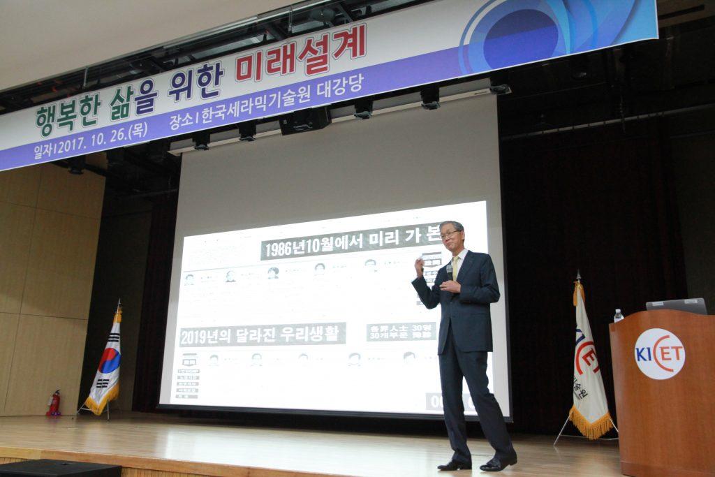 김도연 총장은 10월 26일 한국세라믹기술원 지하 대강당에서 '행복한 삶을 위한 미래 설계'를 주제로 특별강연을 하고 있는 이미지