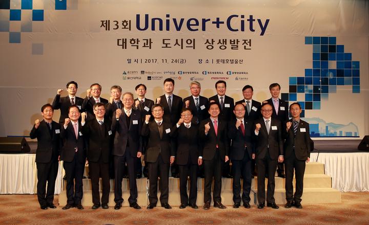 김도연 총장은 24일 롯데호텔울산에서 제3회 Univer+City 포럼에 참석하여 참여들과 기념 촬영을 하고 있다.
