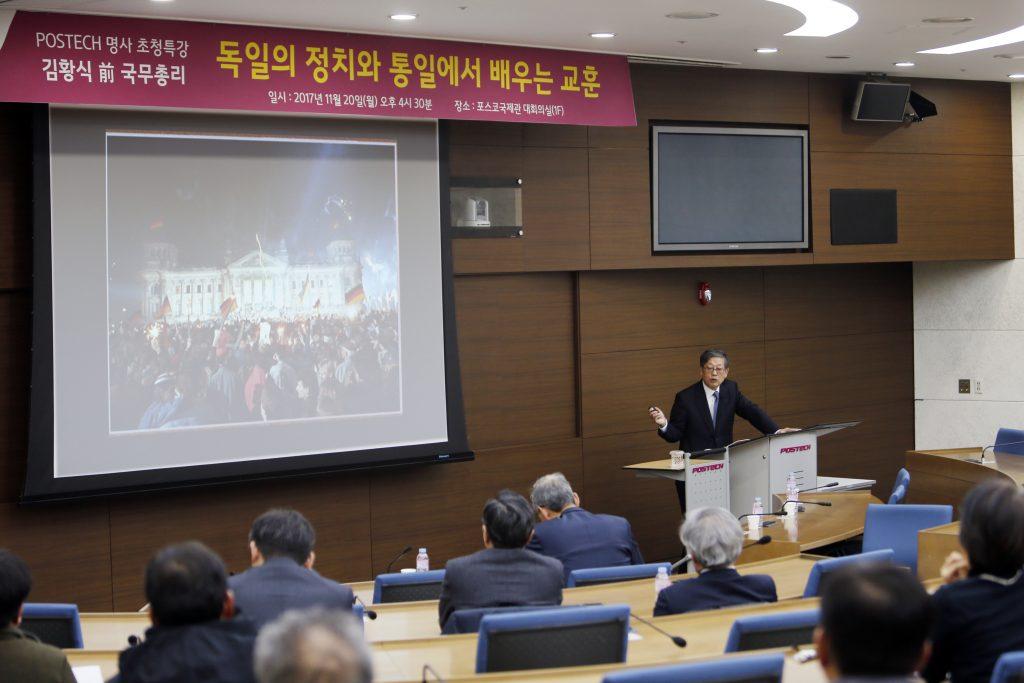 20171120_김황식 전국무총리 초청 특강-015