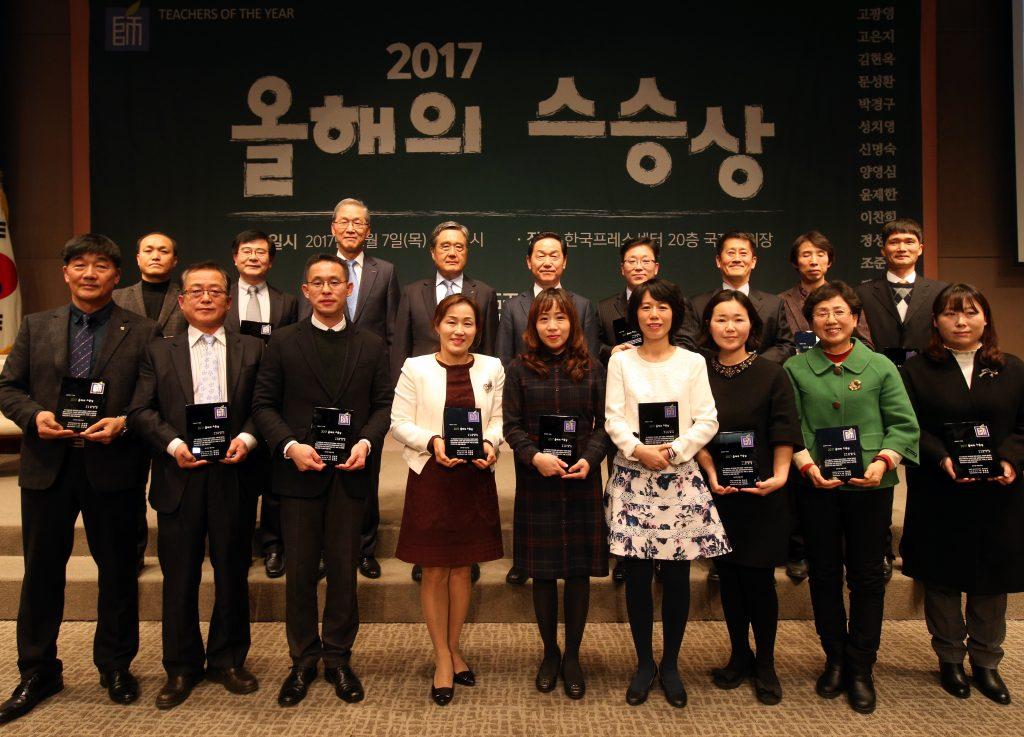 2017 올해의 스승상 시상식에서 심사위원장들과 수상자가 함께 찍은 기념이미지