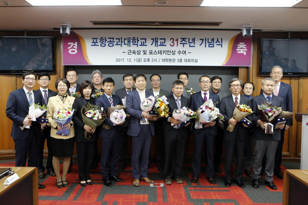 김도연 총장은 12월 1일 대학본관 대회의실에서 열린 개교 31주년 기념식 행사에 참석하였고 첨여자들과 찍은 기념촬영 이미지