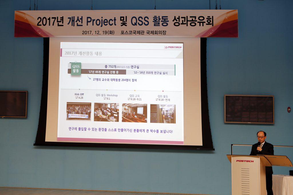 2017년 개선활동 성과공유회 진행하고 있는 이미지