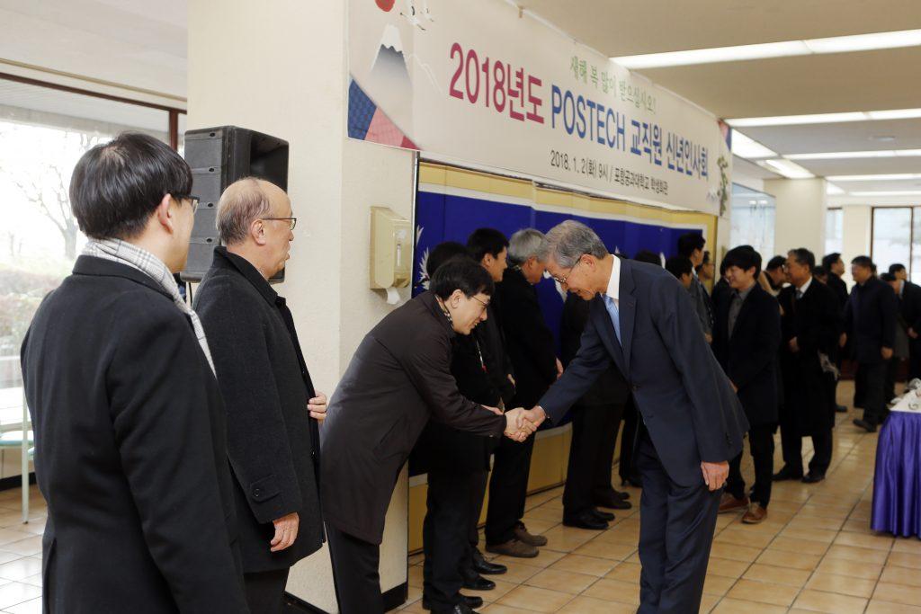 20180102_2018년 POSTECH 교직원 신년인사회-003