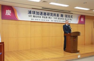 포항가속기연구소 소장 이취임식 행사 참석
