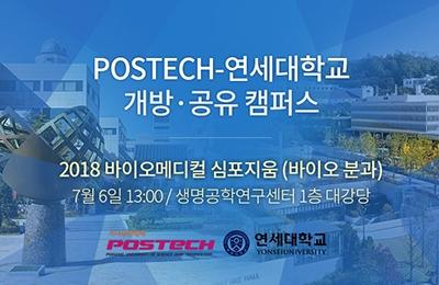 2018 POSTECH-연세대 바이오메디컬 심포지움 개최 (바이오 분과)