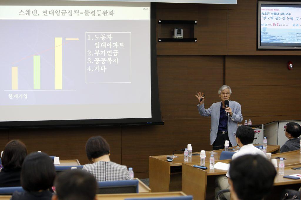 20180605_명사초청 특별강연_송호근 서울대 교수-005