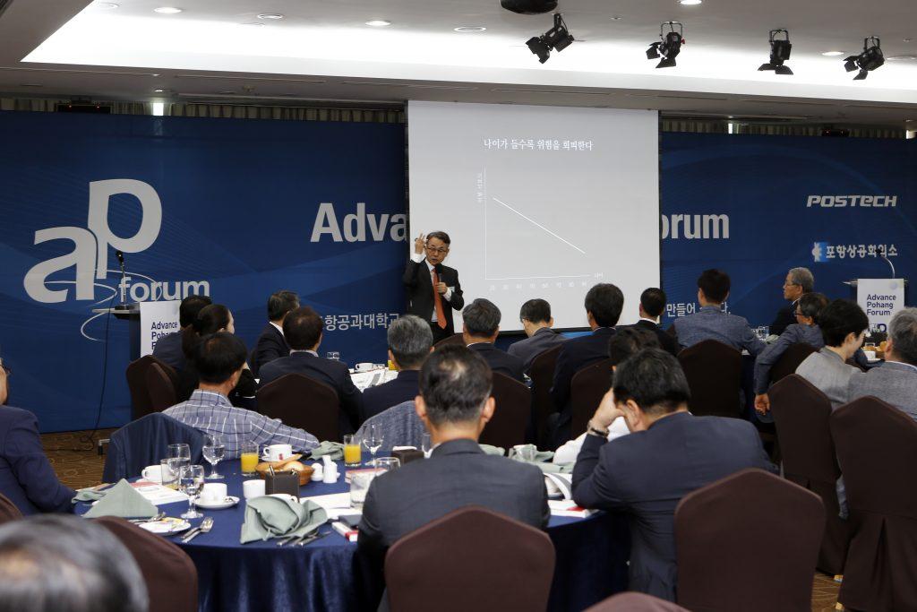포스코 국제관 그랜드볼룸에서 열린 AP포럼(Advanced Pohang Forum) 조찬 세미나에 국내 마케팅 분야의 대가인 서울대학교 경영대학 김병도 교수님의 특별강연 모습