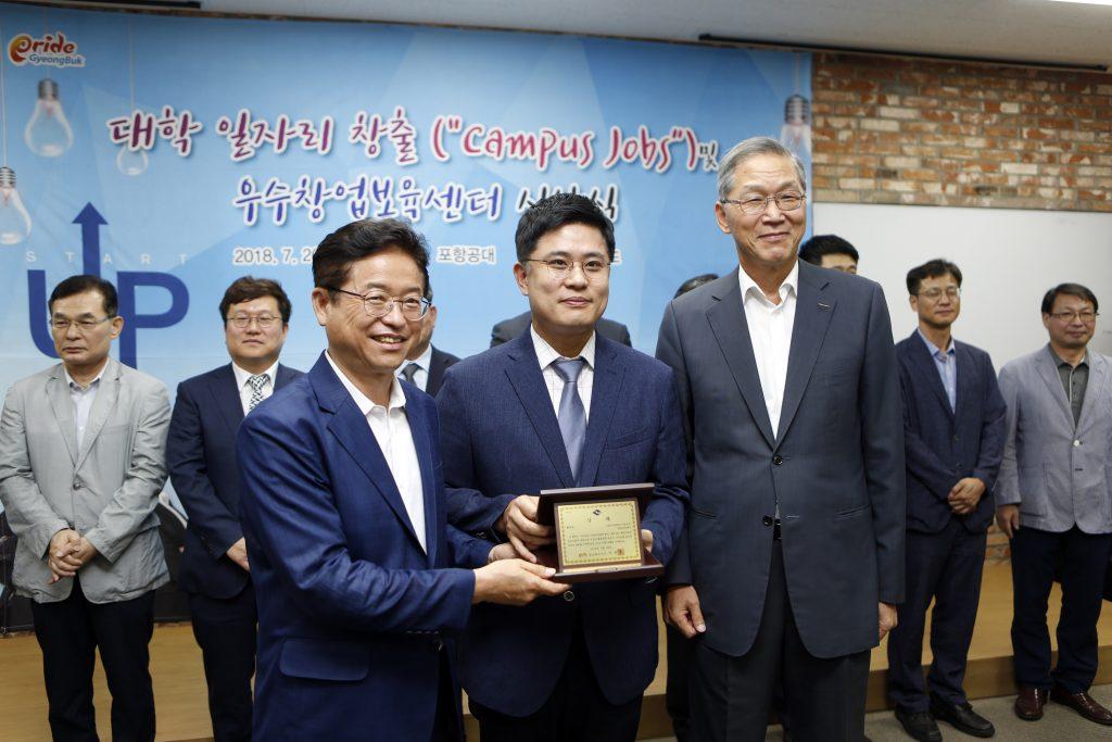 김도연 총장은 7월 26일 본교에서 열린 경상북도 우수창업보육센터 시상식에 참석하여 수상 기념촬을 하고있다.