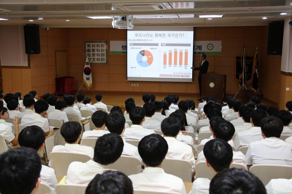 김도연 총장은 8월 20일 울산과학고등학교에서 '행복한 삶을 위한 미래설계'라는 주제로 특별 강연을 하고 있다.