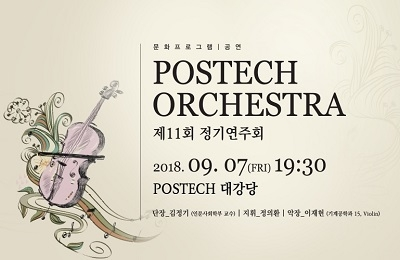 POSTECH ORCHESTRA 제11회 정기연주회