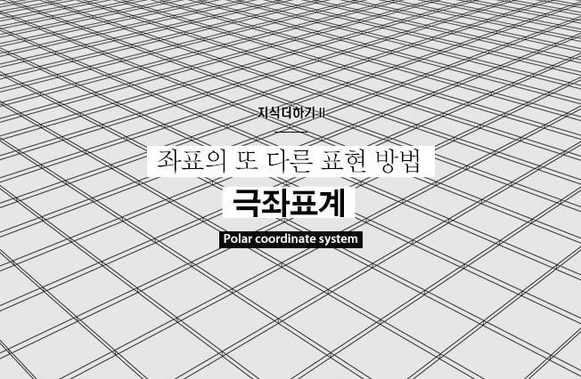 시직더하기II 죄표의 또 다른 표현 방법 극좌표계 Polar coordinate system