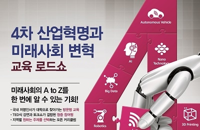 4차 산업혁명과 미래사회 변혁 교육로드쇼 안내