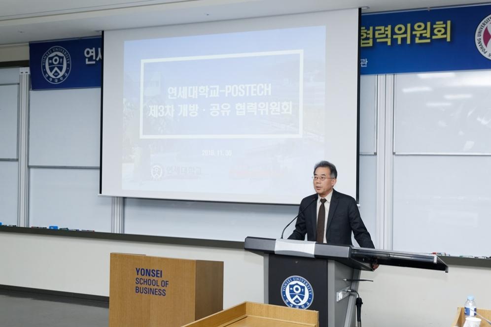 NEO_573611월 30일연세대 포스텍 3차 개방공유위원회