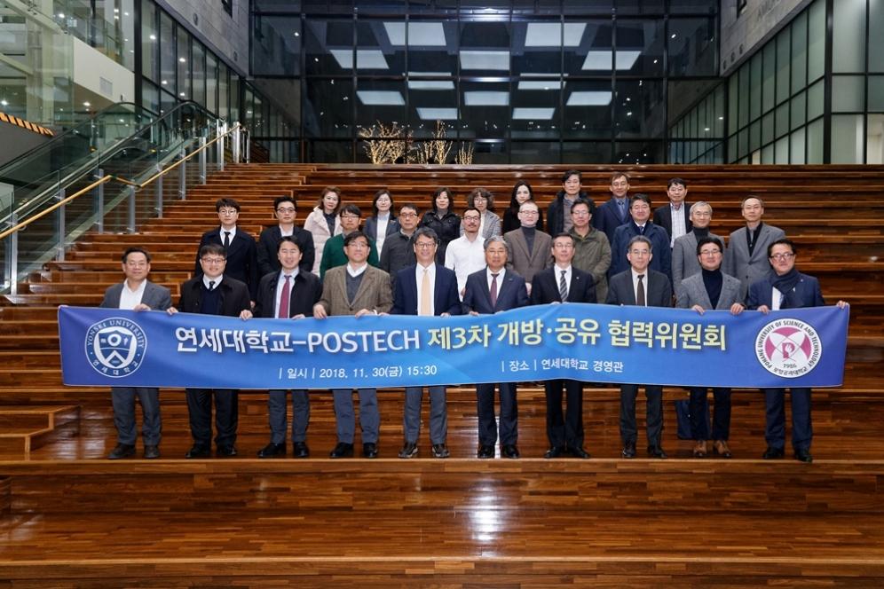 NEO_586211월 30일 연세대 포스텍 제3차 협력위원회(대표사진)