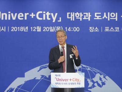Univer+City 포럼 개최