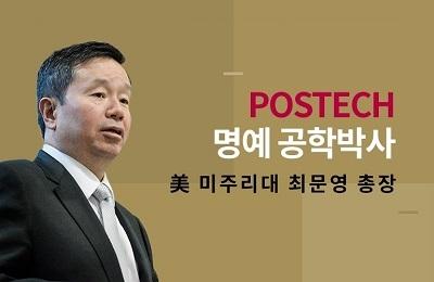 '미주리대, 아시아 최초 수장' 최문영 총괄총장 POSTECH 명예 공학박사 됐다