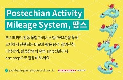 포스테키안 활동 통합 관리시스템(PAMS) 오픈