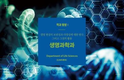 2018 겨울호 / 학과 탐방 Ⅰ / 생명 현상의 보편성과 다양성에 대한 탐구 그리고 활용 생명과학과