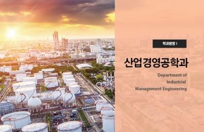 2019 여름호 / 학과 탐방 Ⅰ / 산업경영공학과