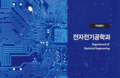 2019 여름호 / 학과 탐방 Ⅱ / 전자전기공학과