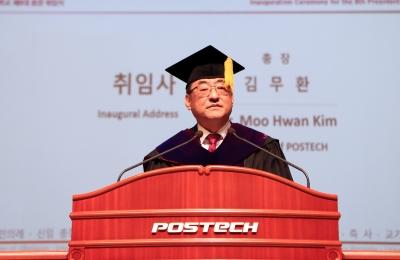 3일 김무환 박사 POSTECH 제8대 총장 취임식