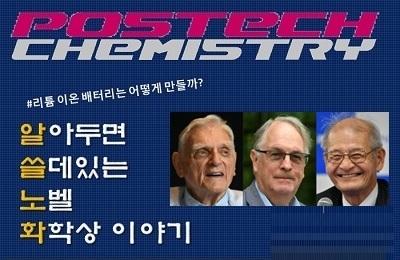 [알쓸노화] 쉽게 풀어 설명하는 2019 노벨 화학상 이야기