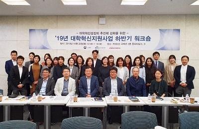 POSTECH, 대학혁신지원사업 하반기 워크숍 개최