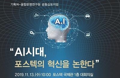 POSTECH, 'AI시대, POSTECH의 혁신을 논한다' 심포지엄 개최