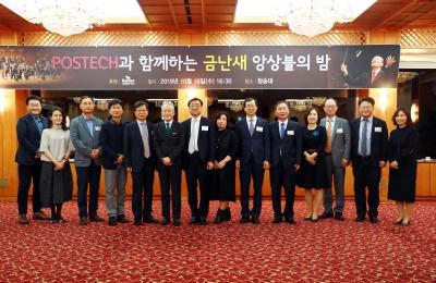 POSTECH-금난새의 해설이 있는 음악회 개최