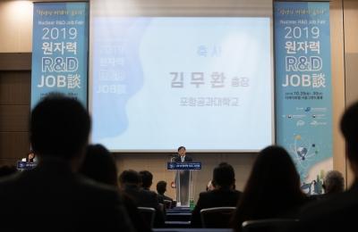2019 원자력 R&D 청년 일자리 박람회 축사