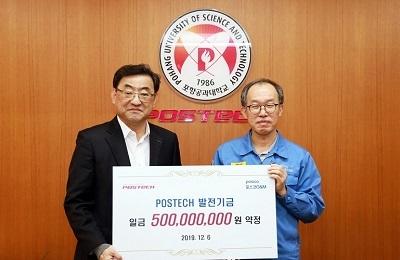 포스코O&M, 발전기금 5억원 기부