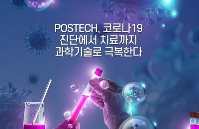POSTECH, 코로나19 진단에서 치료까지 과학기술로 극복한다